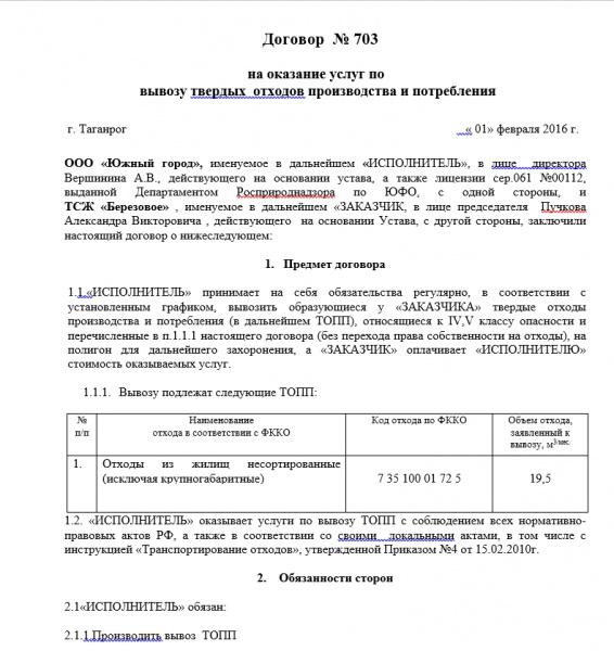 Договор на вывоз мусора и бытовых отходов - ТСЖ Березовое — 15 ...