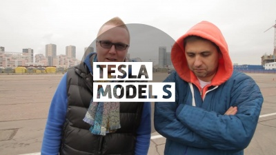 tesla model s - большой тест-драйв (видеоверсия) скачать